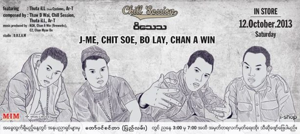 chill session ၀ိေသသ