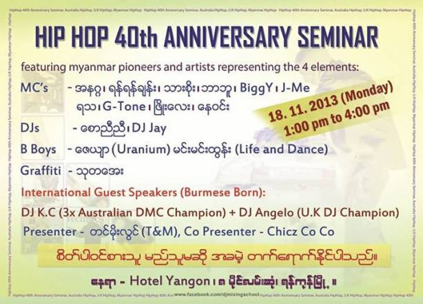 HIP HOP 40th ANNIVERSARY SEMINAR